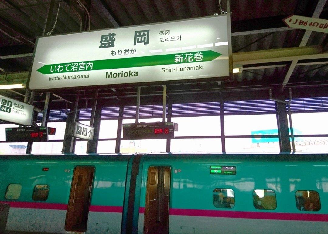 2020春・18きっぷで新聞収集旅行(最終日)ぐるっと北東北を半周