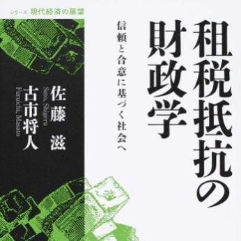 佐藤滋、古市将人著『租税抵抗の財政学―信頼と合意に基づく社会へ』