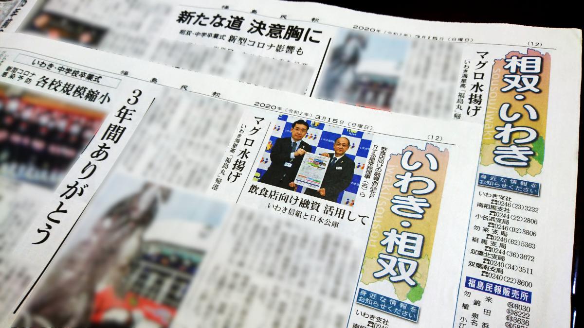 2020年3月新聞調査(5完)地方紙の地域別差し替え