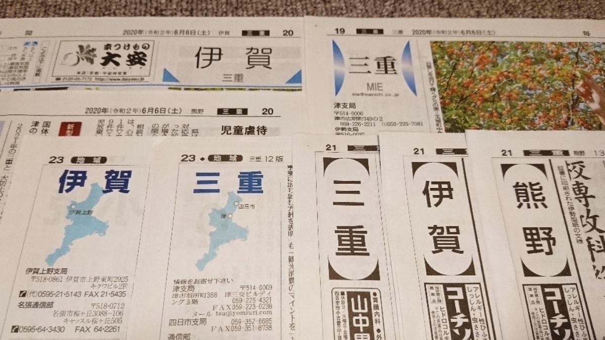 3大紙の発行社境界・三重の県版は