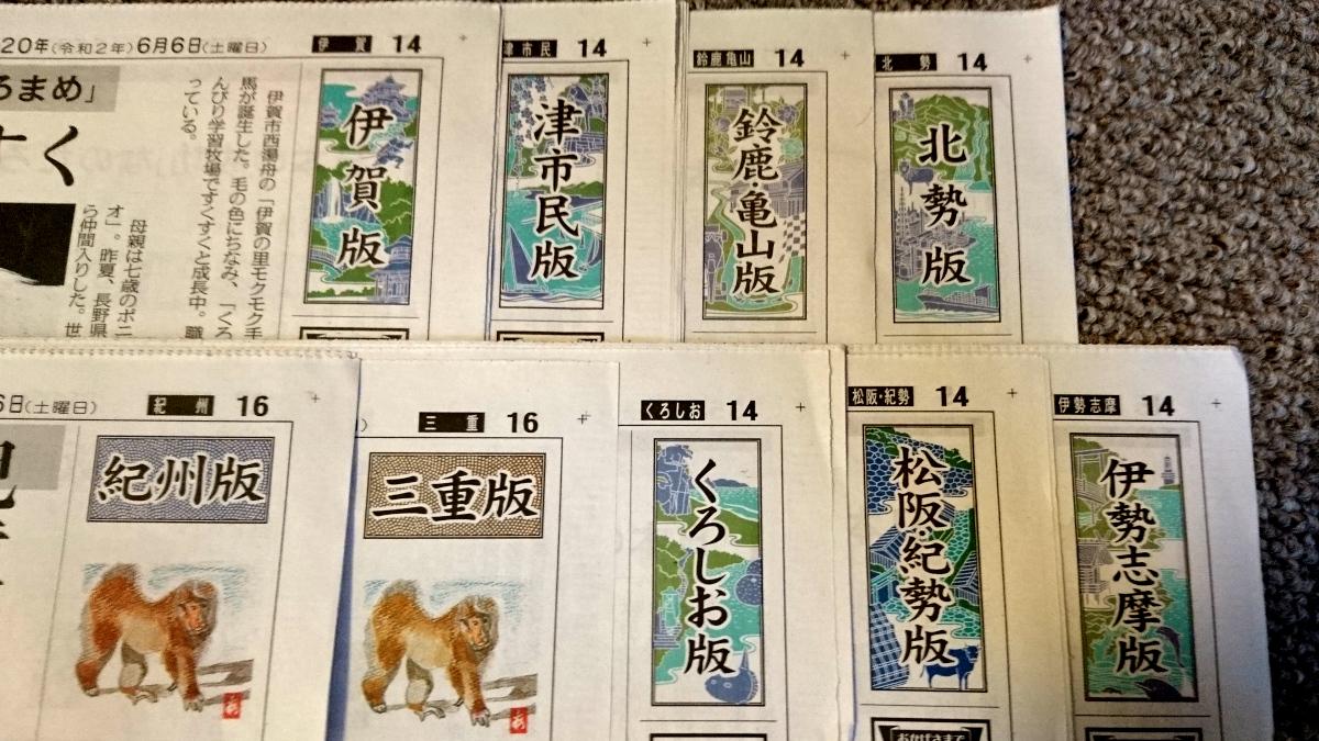中日新聞の三重県内地域面