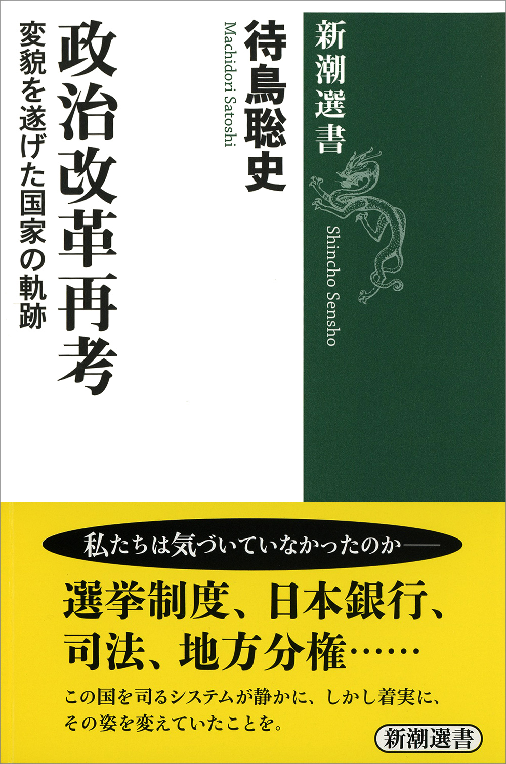 待鳥聡史著『政治改革再考─変貌を遂げた国家の軌跡』