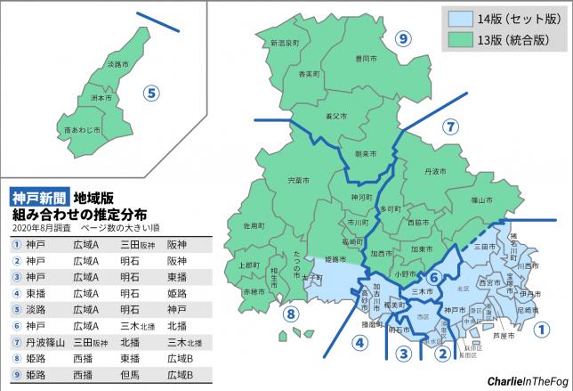 神戸新聞地域版の組み合わせ推定分布(訂正あり)