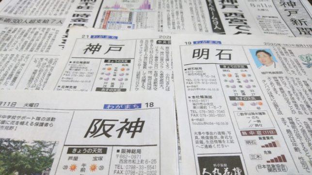 神戸新聞地域版の謎【訂正あり】