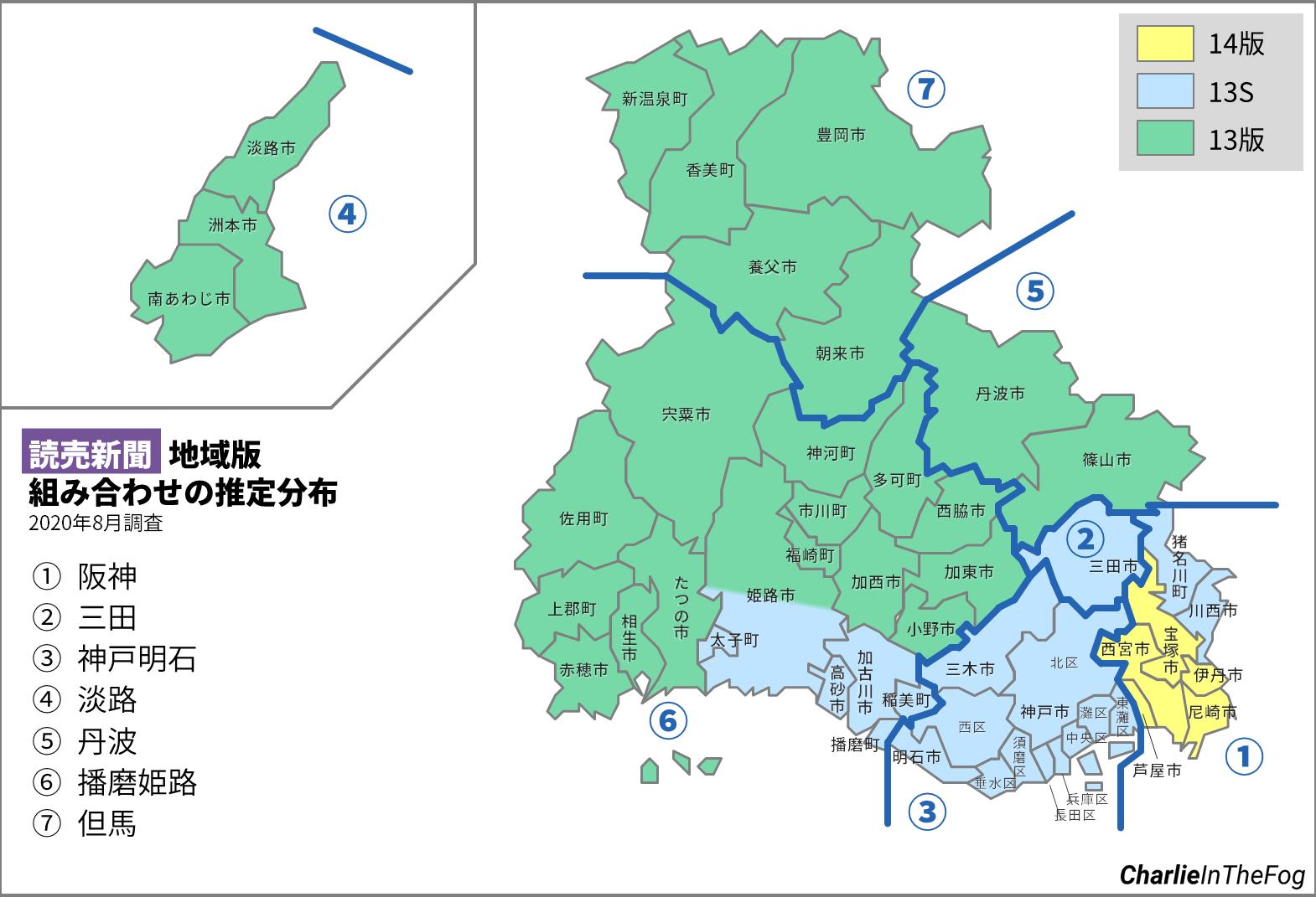 兵庫県内新聞調査・全国紙の結果(追記あり)
