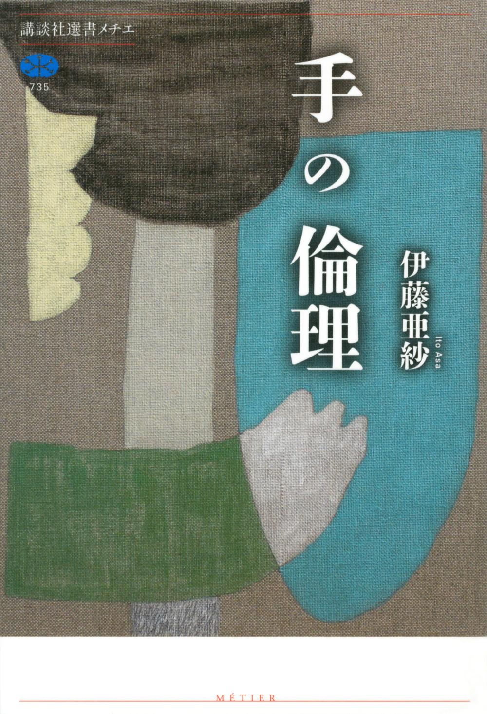伊藤亜紗『手の倫理』