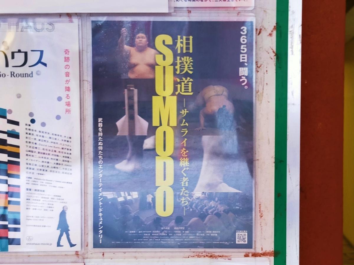映画『相撲道~サムライを継ぐ者たち~』