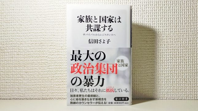 信田さよ子『家族と国家は共謀する:サバイバルからレジスタンスへ』