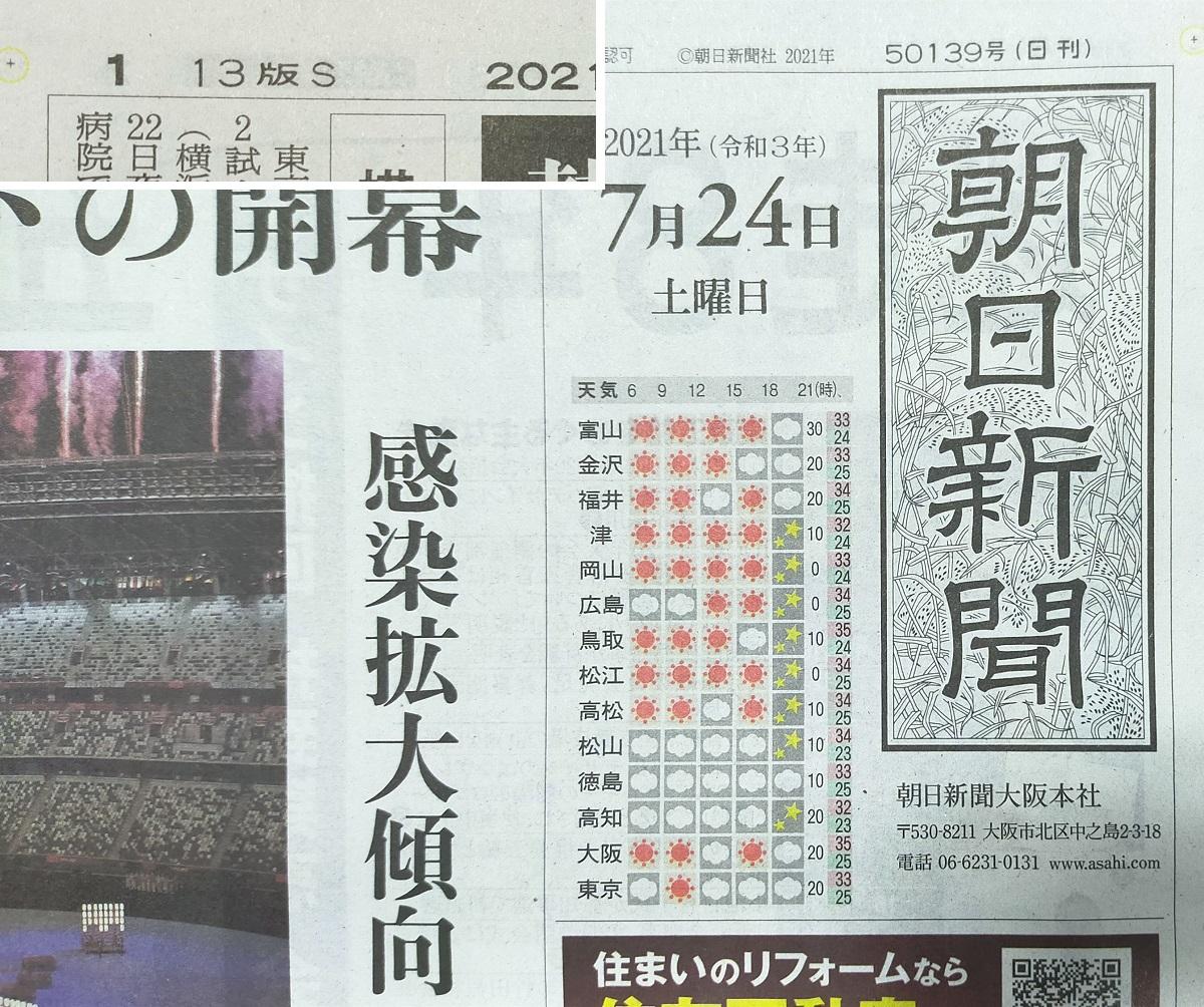 朝日新聞大阪本社13版Sの「北陸・三重」廃止?