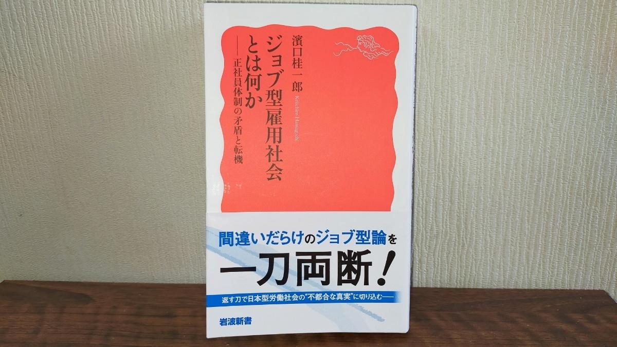 濱口桂一郎著『ジョブ型雇用社会とは何か──正社員体制の矛盾と転機』